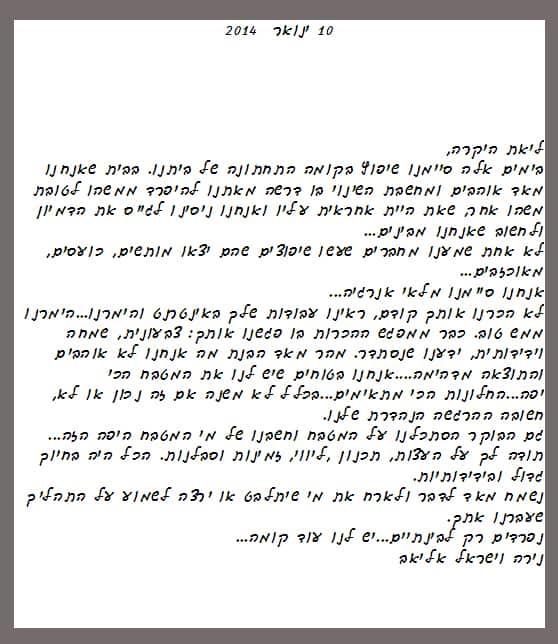 אליאב-המלצה